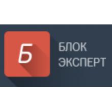 «Блок Эксперт» город Екатеринбург
