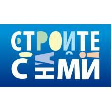 «Стройте с нами» город Екатеринбург